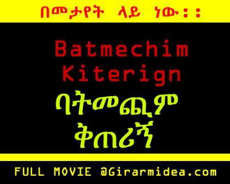 Batmechim Kiterign 2016 (ባትመጪም ቅጠሪኝ ሙሉ ፊልም) Full Movie