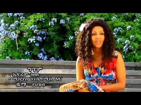Mikyas Nigussie Ft Martha Getachew 2013 - Akalie (Official Video)