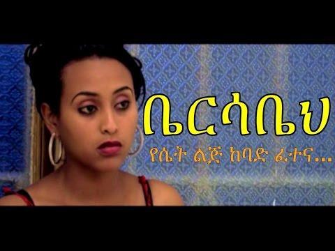 Ethiopian Movie - Bersabeh 2016 Full Movie