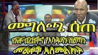 Ethiopia የአቶ በረከትና የአባዱላን የስልጣን መልቀቅ አስመልክቶ የኢቢሲ ዘገባ | EBC on Bereket Simon and Abadula Gemeda