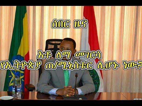 ሰበር ዜና- Lemma Megersa The Next Prime Minster Of Ethiopia?