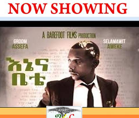 Enena Bete - New Amharic 2016