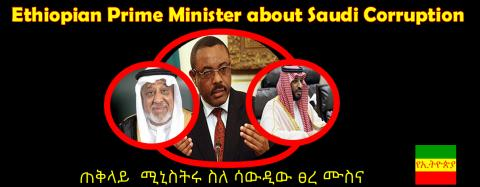 Ethiopian Prime Minister briefing  about Saudi Corruption