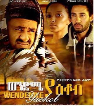ወንድሜ ያቆብ Wendme Yakob full amharic film