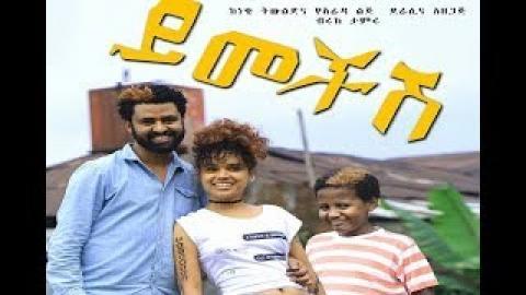 የአራዳ ልጅ 2 - Ethiopian Movie Ye arada Lij 2 Yemechesh 2017