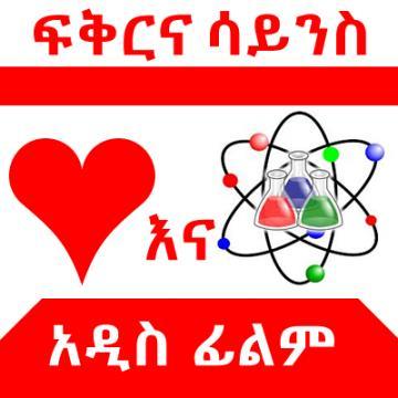 Fiker Ena Science full amharic film (2016)