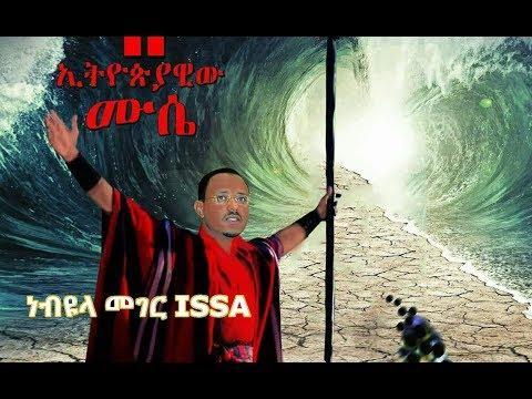 [New Ethiopian Music - Amharic] Dedicated To Lemma Megersa -  ነብዩላ መገር ISSA