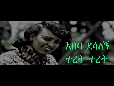 Abeba Desalegn : Teret Teret / ተረት ተረት New Ethiopian Music 2013