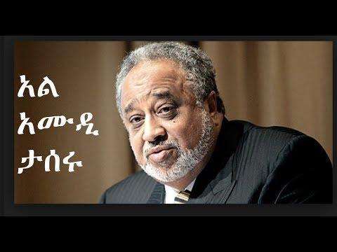 አል አሙዲ ታሰሩ Saudi Arrested Prince, Ministers And Al Amoudi