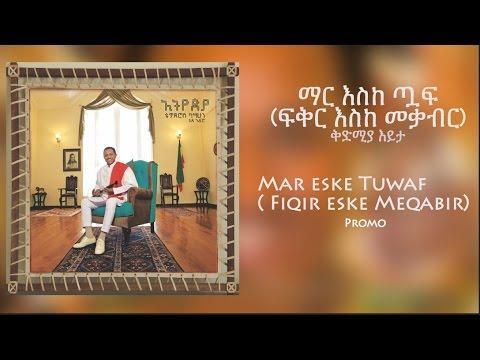 Teddy Afro - ማር እስከ ጧፍ (ፍቅር እስከ መቃብር) - [New Music Promo 2017]