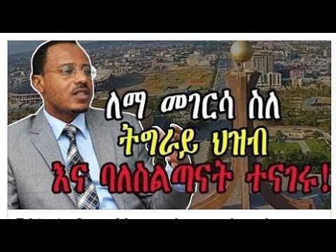 Ethiopian Lemma Megersa Talk About Tigray People