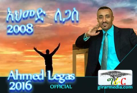Ahmed Legas Amharic Music 2016 (Official)