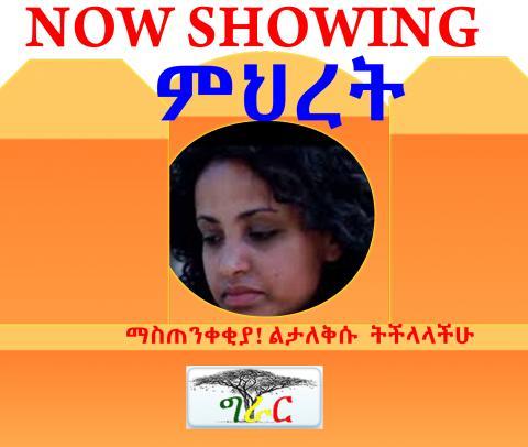 Meheret ምህረት full Ethiopian movie