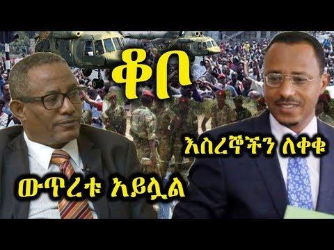 Ethiopia: ቆቦ ዛሬም በውጥረት ላይ መሆኗን ነዋሪዎች ተናገሩ | Kobo, Amhara, Oromia, Lemma Megersa